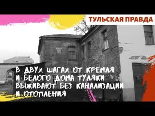 В двух шагах от Кремля и Белого Дома туляки выживают без канализации и отопления