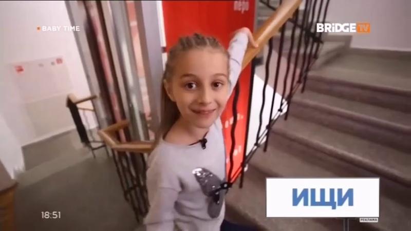 Фрагмент эфира BABY TIME с ведущими на BRIDGE TV (05.10.2018)