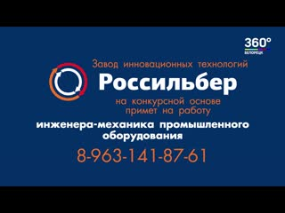 Завод инновационных технологий «Россильбер» на конкурсной основе примет на работу