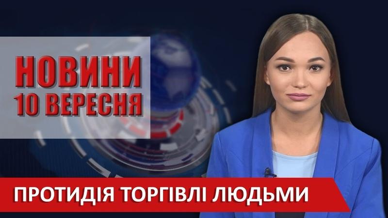 НОВИНИ Вінниці за четвер 10 вересня 2020 року