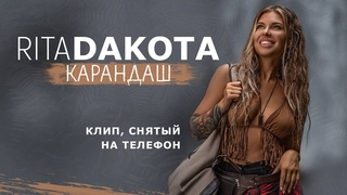 Rita Dakota - Карандаш (Премьера клипа / 2021)