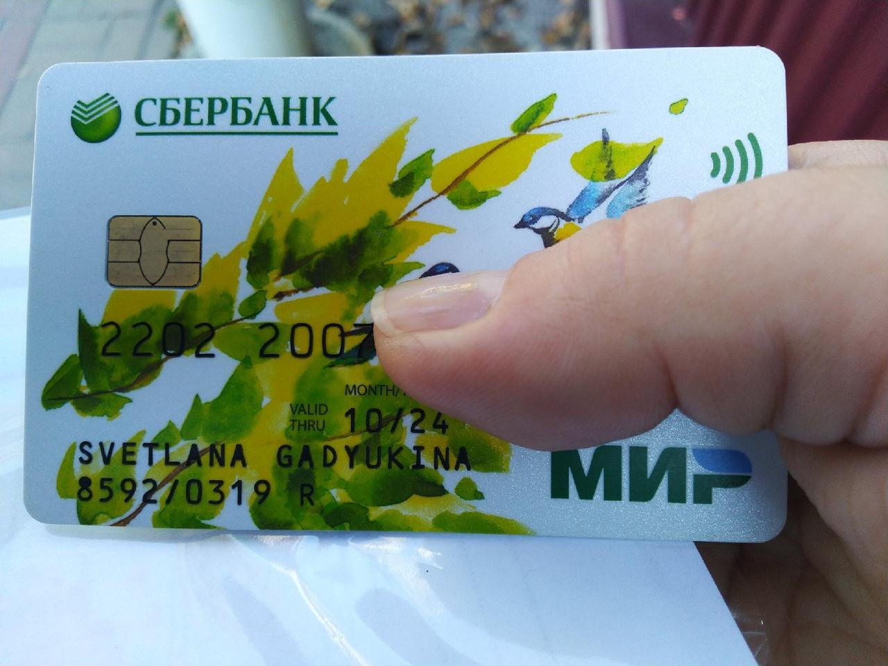 займ быстро по паспорту на карточку сбербанк
