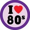 Мы любим 80-е