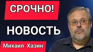 Хазин 🔥СРОЧНАЯ НОВОСТЬ!НЕОЖИДАННЫЙ ПОВОРОТ СОБЫТИЙ! День Политика Россия Михаил Хазин