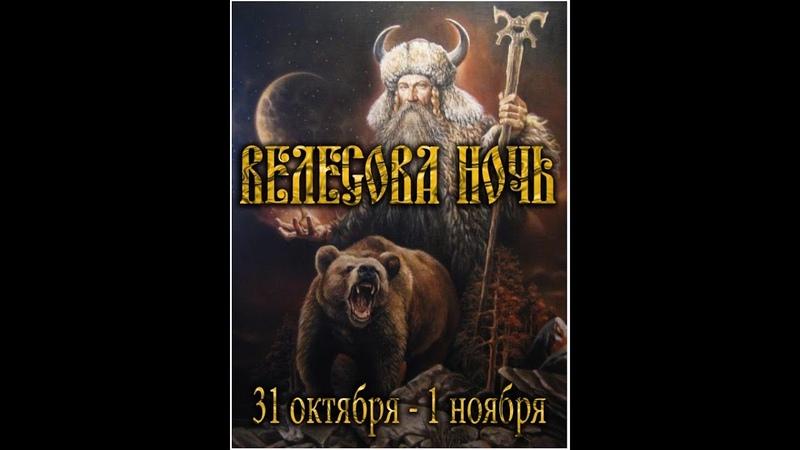 Велесова ночь 31 октября 1 ноября