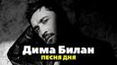 Дима Билан - Сердце Премьера