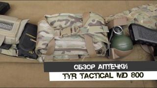 TYR Tactical обзор аптечки
