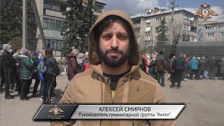 Гуманитарная помощь жителям поселков Верхнеторецкое и Красный Партизан