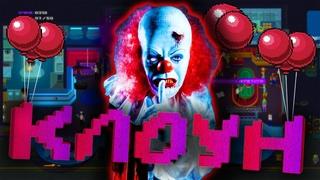 Самый худший из худших клоунов ►X_x► Party Hard #2