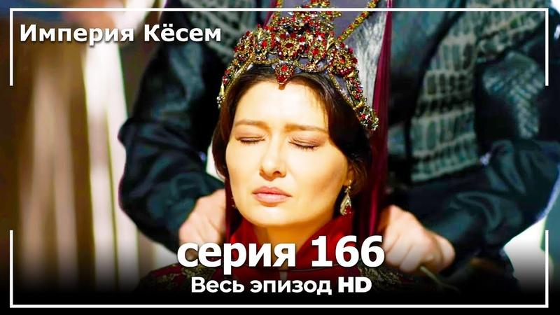 Великолепный век Империя Кёсем серия 166
