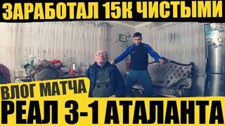 ВЛОГ: РЕАЛ 3-1 АТАЛАНТА. ДЕД ФУТБОЛ, ЛИГА ЧЕМПИОНОВ, ПОДНЯЛ ЧИСТЫМИ ЗА ВЕЧЕР 15 000 РУБЛЕЙ!