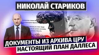 Николай Стариков: настоящий план Даллеса – документы из архива ЦРУ