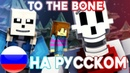To The Bone НА РУССКОМ Minecraft Undertale Music Video PACIFIST