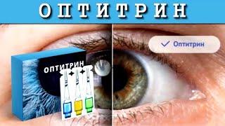 "ОПТИТРИН — препарат для зрения! Восстановит зрение до ""единицы"" за 1 курс!"