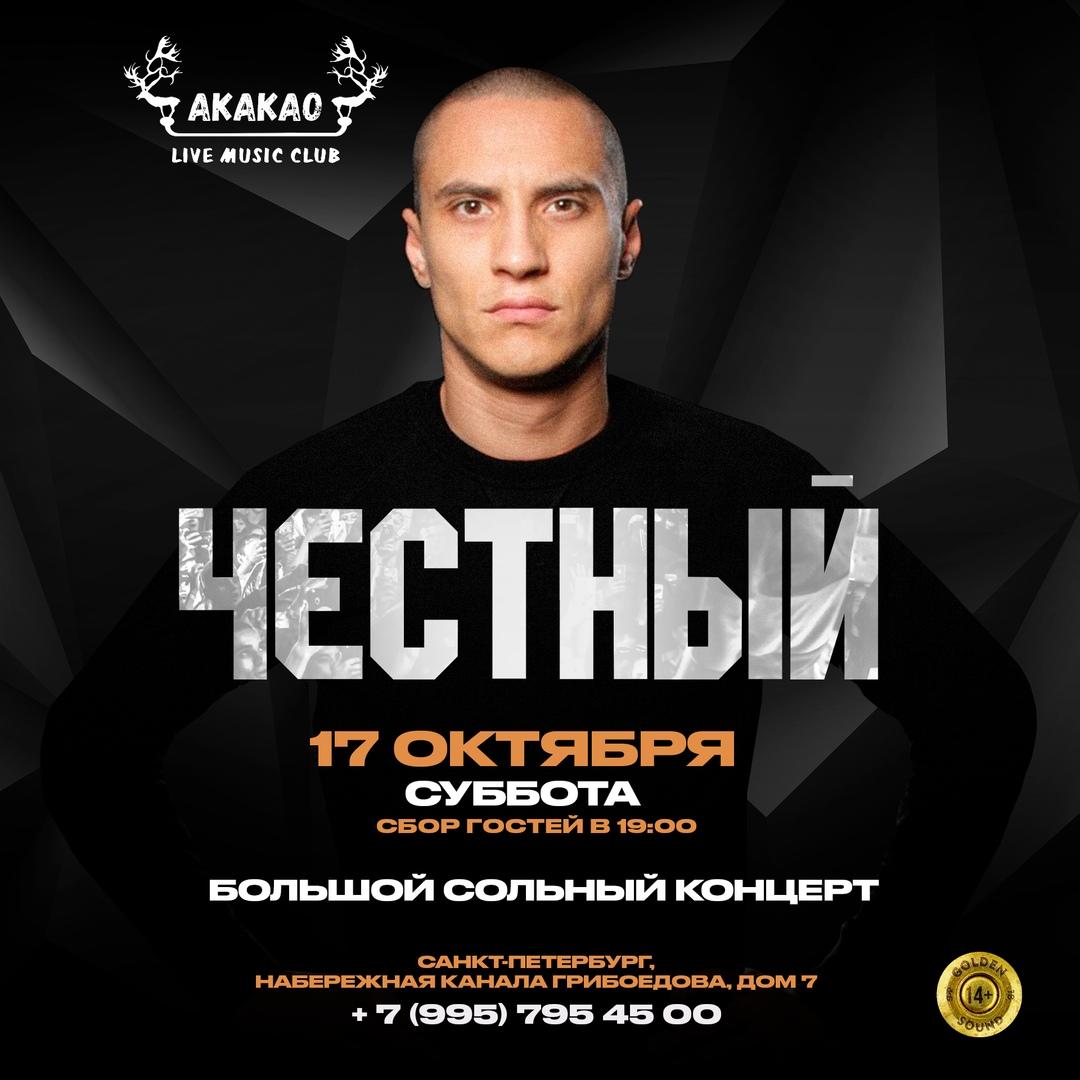 Афиша Москва Честный / 17 октября, СПб, АКАКАО