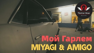 Miyagi & Amigo - Мой Гарлем (Премьера, Клип 2021)