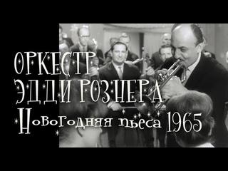 Джаз-оркестр Эдди Рознера (1965). Новогодняя пьеса / В первый час, 1965