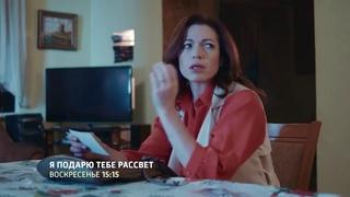 Сериал Я подарю тебе рассвет 2019 1-4 серии фильм мелодрама на канале Россия-1