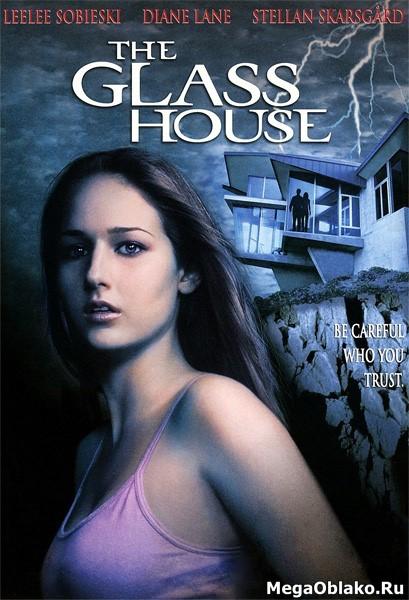 Стеклянный дом / The Glass House (2001/WEB-DL/WEB-DLRip)