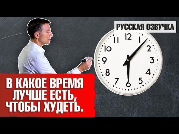 ЛУЧШЕЕ ВРЕМЯ ДЛЯ ЕДЫ В какое время ЕСТЬ чтобы ХУДЕТЬ без стресса русская озвучка