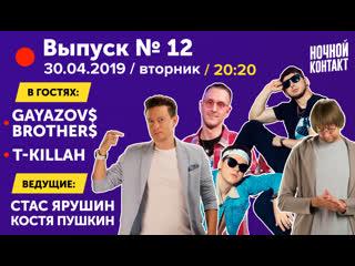 В гостях: T-killah и группа Gayazov$ Brother$. Ночной Контакт 12 выпуск. 3 сезон.