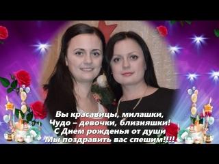 Поздравления в стихам сестрам-близнецам с юбилеем