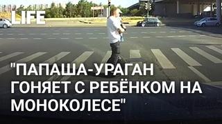 Мужчина с малышом пронёсся на моноколесе по Москве
