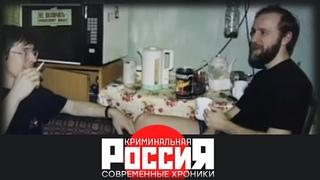«Осторожно: квартирант!». Часть первая   «Криминальная Россия»
