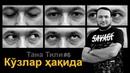ТАНА ТИЛИ 6 - КЎЗЛАР хақида