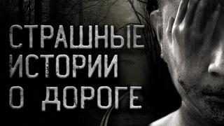3 страшные истории о дороге. Страшные истории на ночь. Creepypasta. Крипистори. Истории на ночь.