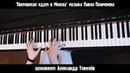 Питерские едут в Москву - на фортепиано.