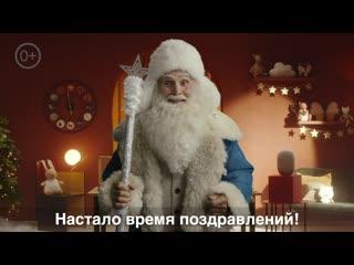 Именное поздравление от Деда Мороза для детей и взрослых.