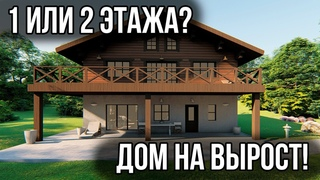 Дом на вырост! Каменный дом с возможностью достройки 2 этажа!