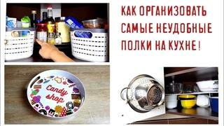 ОРГАНИЗАЦИЯ ХРАНЕНИЯ на кухне: угловые, глубокие, неудобные полки.✅