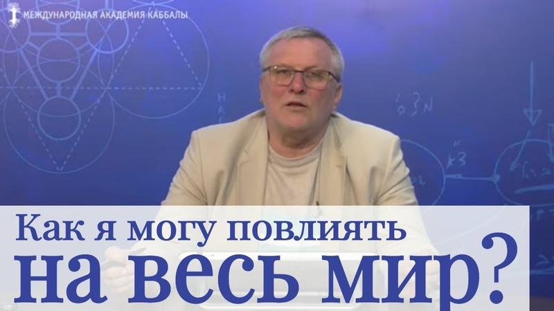 Как я могу повлиять на весь мир Каббала Видеоблог Александра Козлова