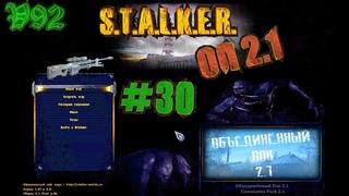 Катаем в ОП 2.1 с разработчиком! STALKER Объединённый Пак 2.1 (ОП 2.1) #30 | V92 #StayHome #WithMe