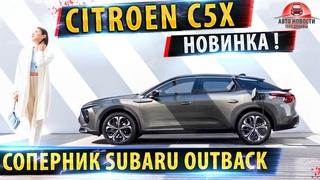 ⚡Новый CITROEN C5X✅Конкурент Subaru Outback? Все подробности!