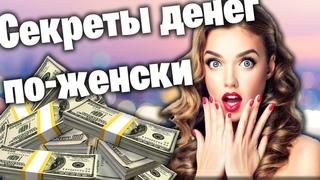 Деньги по-женски    Правило денег по-женски   Как привлекать деньги по-женски   Привлечение денег.