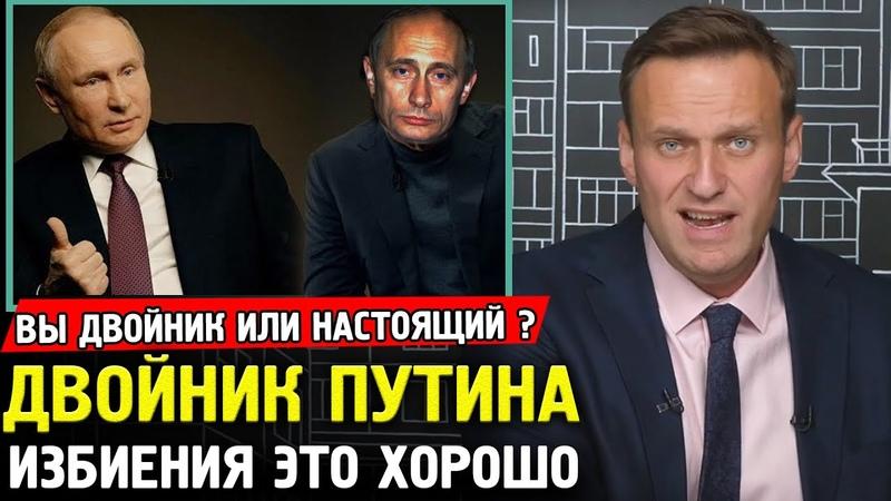 ДВОЙНИК ПУТИНА ПУТИН ОДОБРИЛ ИЗБИЕНИЯ Алексей Навальный про Путина Интервью ТАСС