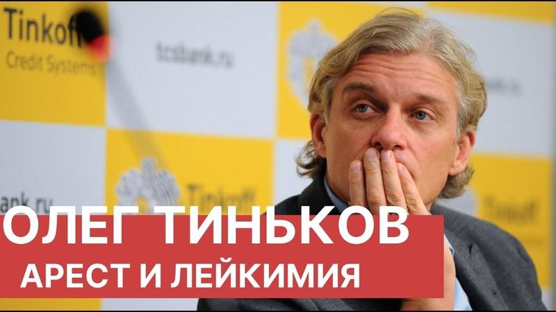 Олег Тиньков Лейкимия и сокрытите $1 млрд Новости о бизнесмене Олеге Тинькове