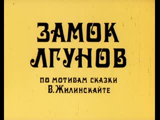 Замок лгунов (1983)