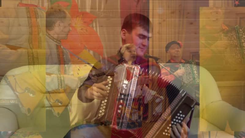 Гуляй гармонь-Сл. и муз. Валерий Белкин,исп.Владислав Власов.