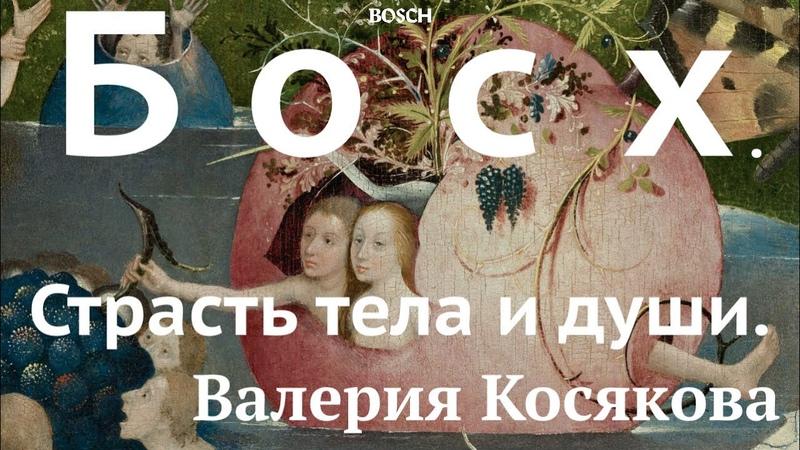 Босх Страсть тела и души Лекция Валерия Косякова