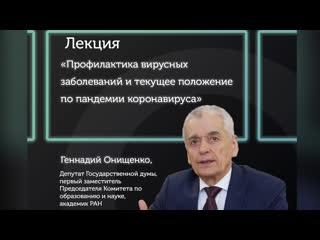 Другой университет: Онлайн-занятие с Геннадием Онищенко