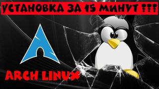 Arch Linux: установка за 15 минут
