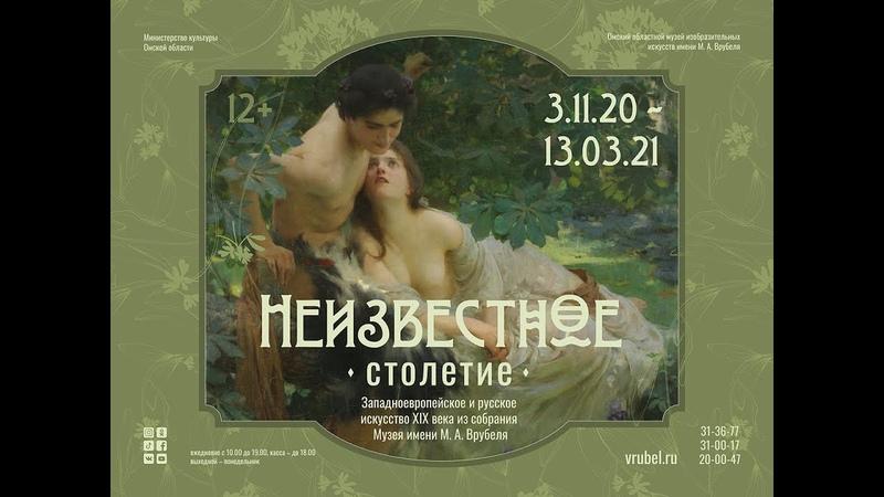 Неизвестное столетие Западноевропейское и русское искусство XIX века 12 Онлайн открытие