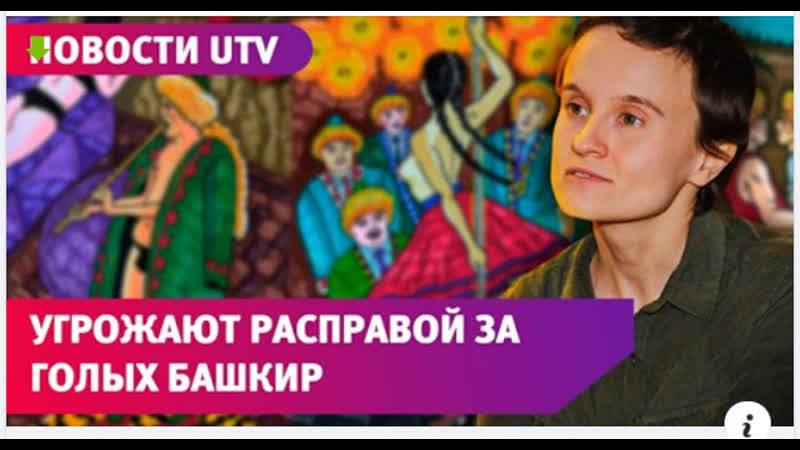 Художнице угрожают расправой за обнаженных башкир История Алены Савельевой