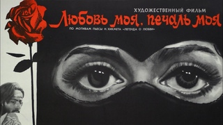 Любовь моя, печаль моя (драма, реж. Аждер Ибрагимов, 1978 г.)