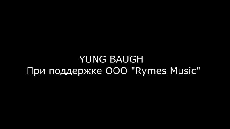 YungBaugh дора MORGENSHTERN Праздник во Имя Инквизиции ш Д с MARLOW Платина
