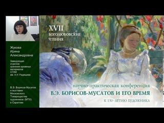 В.Э. Борисов-Мусатов и выставки Московского Товарищества (МТХ) в Саратове